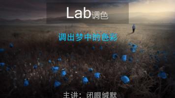 Lab模式调色,打造梦中的色彩