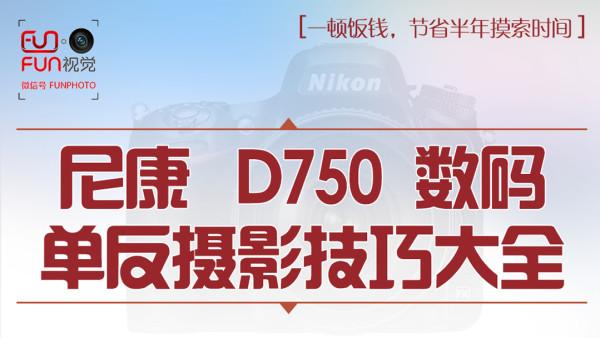 尼康D750相机教程摄影理论相机操作技巧好机友摄影