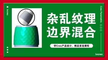 Creo/Proe视频教程-杂乱纹理造型-产品设计