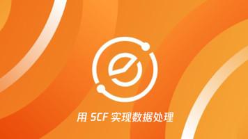 用 SCF 实现数据处理