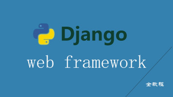 Django框架全教程