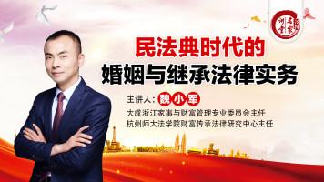 魏小军:民法典时代的婚姻与继承法律实务