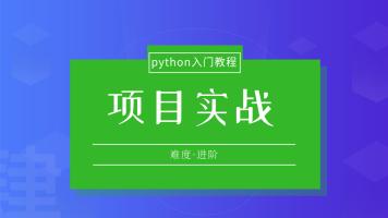 Python入门系列教程4-项目实战