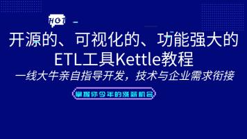 开源的、可视化的、功能强大的ETL工具Kettle教程 