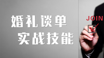 婚礼谈单实战技能(直播+视频)