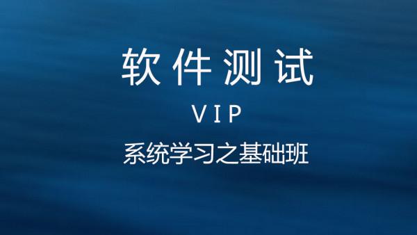 软件测试VIP系统学习基础班