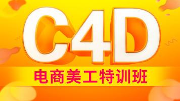 C4D /电商设计 PS美工设计 立体三维3D效果 高级实战班-聚心恒