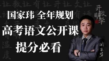 【国家玮提分必看】高考语文全年规划公开课