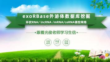 exoRBase外泌体数据库挖掘(环状RNA/lncRNA/mRNA/ceRNA调控网络)