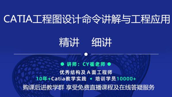 CATIA工程图命令讲解及工程应用