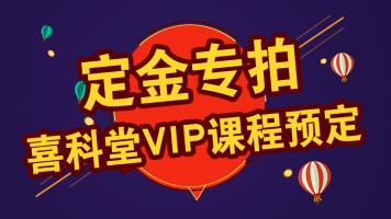 喜科堂VIP课程预付定金