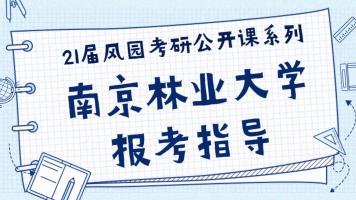 南京林业大学报考指导--2021届风景园林考研公开课系列