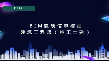 BIM建筑信息模型-建筑工程师(施工土建)