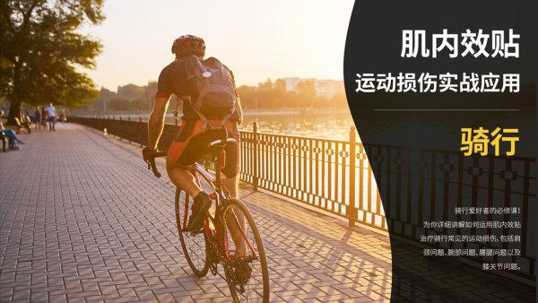 肌内效贴运动损伤实战应用:骑行