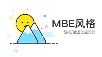 MBE风格图标/插画创意设计