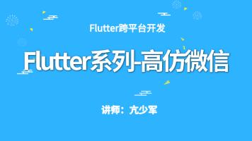 Flutter系列-高仿微信项目实战