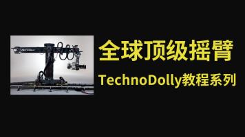 全球顶级摇臂TechnoDolly使用全教程