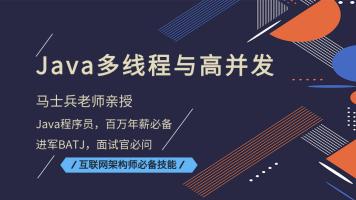 Java多线程与高并发编程【马士兵教育】