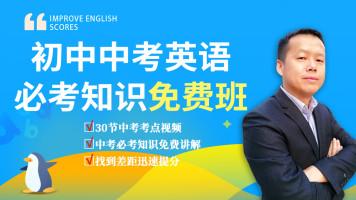 初中中考英语必考知识免费班
