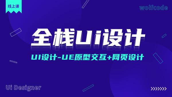 全栈UI设计-②UE原型交互+网页设计