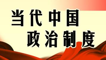 当代中国政治制度(40)高洪贵