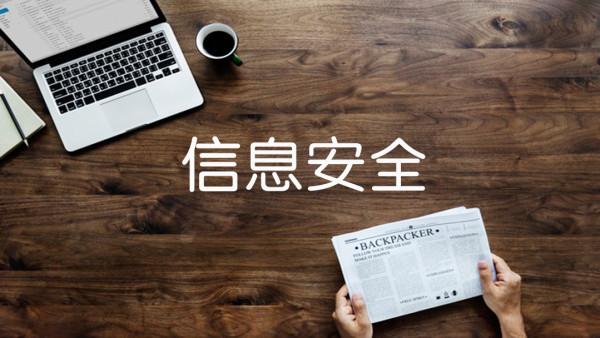 【信息安全专业】