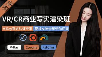 V-ray /  corona商业写实渲染班(VR/CR/FS超写实效果图)