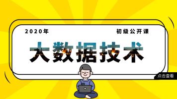 华为认证HCIA-Big Data /大数据挖掘入门课程