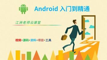 Android安卓APP零基础入门到精通视频教程