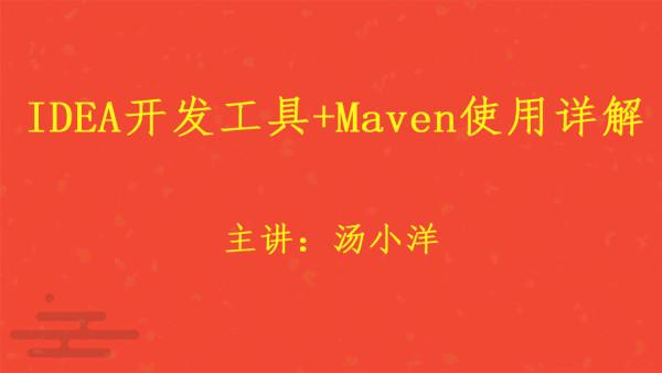 IDEA开发工具+Maven使用详解视频课程(最适合初学者的教程)