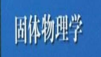 固体物理学(全62讲)【理工学社】