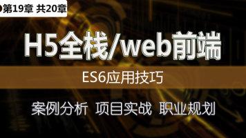 ES6/React.js/Node.js/AngularJS/Vue.js/sass/web前端/h5全栈