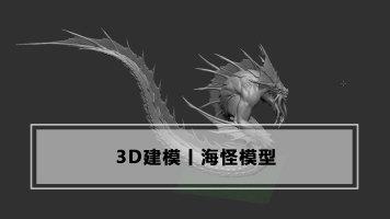海怪模型丨3D建模丨ZBRUSH教学丨王氏教育集团