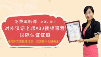 免费试听课—对外汉语教学中文化教学策略