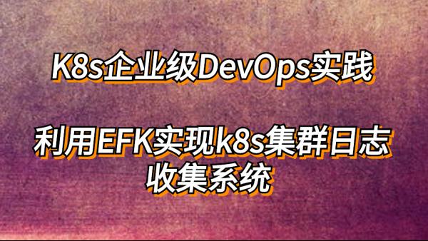 利用EFK实现k8s集群日志收集系统