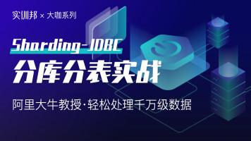 Spring Boot+Sharding-JDBC分库分表实战/千万数据处理缓慢解决