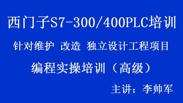 西门子S7-300/400PLC编程实操培训(高级)