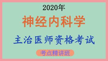[中级职称]【临床内科】2020年神经内科学主治医师考点精讲课