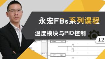 永宏PLC_FBs温度模块与PID控制