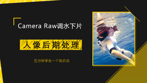 人像商业修图-利用Camera Raw调 水下摄影
