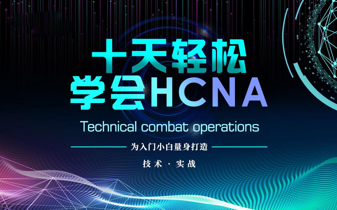 国sir 2020新版华为HCIA-HCNA零基础实战-新盟精品课