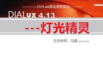DIALux413灯光精灵