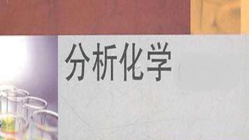 分析化学(全76讲)【理工学社】