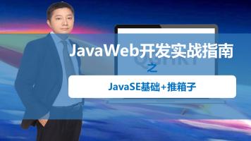 JavaWeb开发实战指南(一)之JavaSE基础 推箱子游戏
