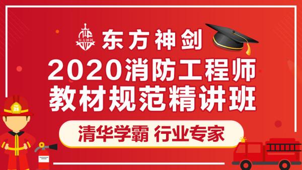 2020消防工程师教材规范精讲班