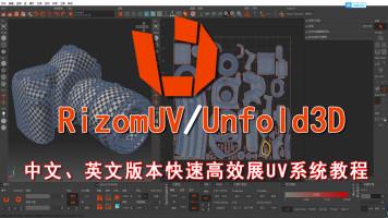 RizomUV(Unfold3D)快速高效展UV软件 中文、英文版本系统课程