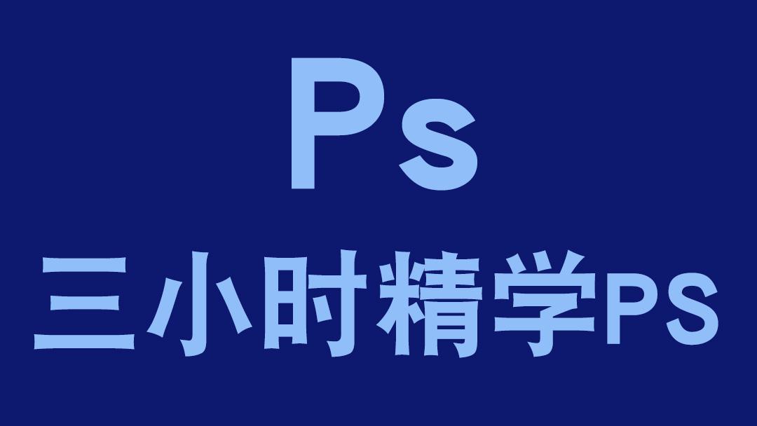 ps视频教程 photoshop平面广告 抠图合成 cs4/cs5/cs6/cc在线课程