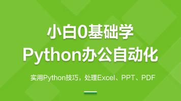 Python办公自动化教程-批量处理Excel数据/文档实用案例(送源码)
