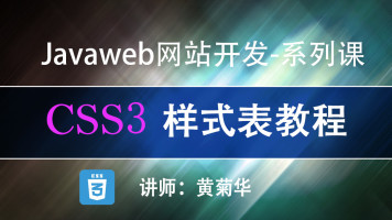 CSS3基础知识实战讲解(JavaWeb基础课)