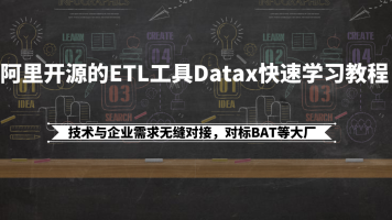 阿里开源的ETL工具Datax快速学习教程
